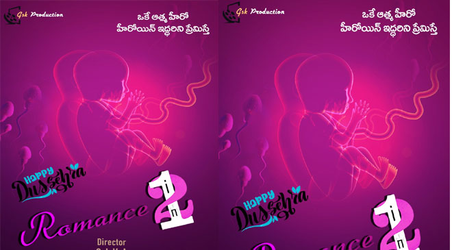 romance 2 in 1 first look poster released